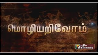 Mozhi Arivom 30-05-2015 – Puthiya Thalaimurai Tv Show