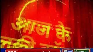 19 February 2019 आज का राशिफल | Aaj Ka Rashifal in Hindi | Daily Horoscope | Guru Mantra - ITVNEWSINDIA