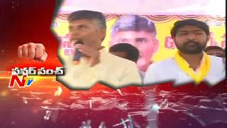 Chandrababu Naidu Comments on YS Jagan || Nandyal By-Election || Power Punch || NTV - NTVTELUGUHD