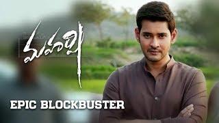 Maharshi Epic Blockbuster Promo 8 -  Mahesh Babu, Pooja Hegde | Vamshi Paidipally - DILRAJU
