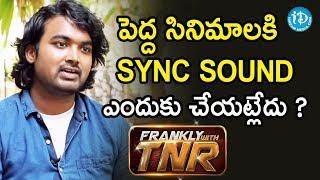 పెద్ద సినిమాలకి Sync Sound ఎందుకు చేయట్లేదు? | Nagarjun Thallapalli & Sanjay Das || Frankly With TNR - IDREAMMOVIES