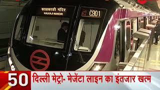 News 100: Delhi Metro's magenta line Janakpuri-Kalkaji stretch to open on 28 May - ZEENEWS