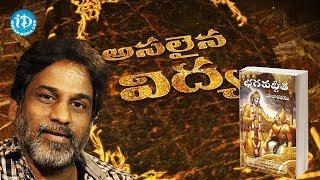 TNR Asalaina Vidya || Telugu Short Film Trailer || iDream Filmnagar - YOUTUBE