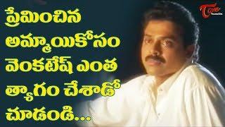 Venkatesh Ultimate Love Scene | Ultimate Movie Scenes | TeluguOne - TELUGUONE