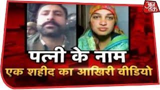 Pulwama के शहीद का वो आखरी वीडियो - AAJTAKTV