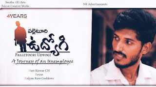 పల్లెటూరి ఉద్యోగి Telugu Shortfilm By HariKumar CH || A Journey Of An Unemployee - YOUTUBE