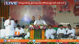 Home Minister Rajnath Singh Speech After Lays Foundation For BJP State Office | Guntur | iNews - INEWS