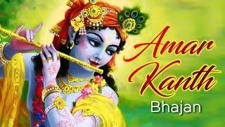 श्री कृष्णा भजन - गुजराती | Amar Kanth Bhajans by Laxman Datani - BHAKTISONGS