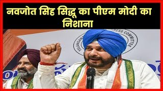 Navjot Singh makes hitting attack on PM Narendra Modi during Ahmedabad rally, Congress, BJP - ITVNEWSINDIA