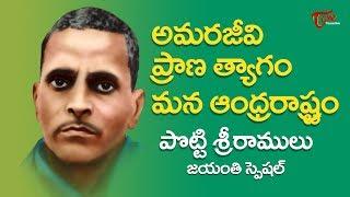 అమరజీవి ప్రాణత్యాగం మన ఆంధ్రరాష్ట్రం | Potti Sriramulu Birthday Special | TeluguOne - TELUGUONE
