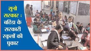 सुनो सरकार : बठिंड़ा के सरकारी स्कूलों की पुकार