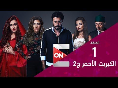 مسلسل الكبريت الأحمر الجزء الثاني - الحلقه  الاولي - (Elkabret Elahmar 2 (Episode 1