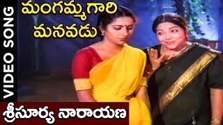 Mangammagari Manavadu | Sri Surya Narayana Video Song | BalaKrishna, Suhasini - RAJSHRITELUGU