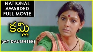 Kamli (My Daughter) Telugu Full Length Movie | National Award Film | Nandita Das | Shafi - RAJSHRITELUGU
