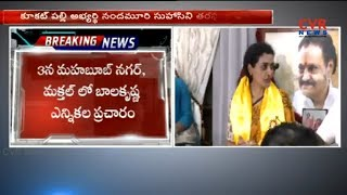 బాలకృష్ణ  ప్రచారం : TDP MLA Balakrishna Election Campaign Schedule Finalised in Telangana | CVR News - CVRNEWSOFFICIAL