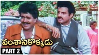 Vamshanikokkadu Full Movie Part 2 | Balakrishna | Ramya Krishna | Aamani |  Telugu Hit Movies - RAJSHRITELUGU