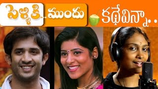 KATHE VINNA(Beautiful Telugu Song)ANJANA SOWMYA, KARTHIK KODAKANDLA, KAMRAN Pelliki Mundu Short Film - YOUTUBE