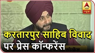 "Navjot Singh Sidhu, ""I am hoping a positive response from Central govt. on Kartarpur Sahib corridor"" - ABPNEWSTV"