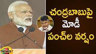PM Modi Strong Punch To Chandrababu Naidu | Modi Public Meeting In Guntur | 2019 AP Elections - MANGONEWS