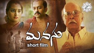 Latest Telugu Shortfilm 2019 |Award winning | Manasu By Trivikram Gajulapalli - YOUTUBE