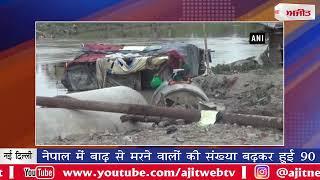 video : नेपाल में बाढ़ से मरने वालों की संख्या बढ़कर हुई 90