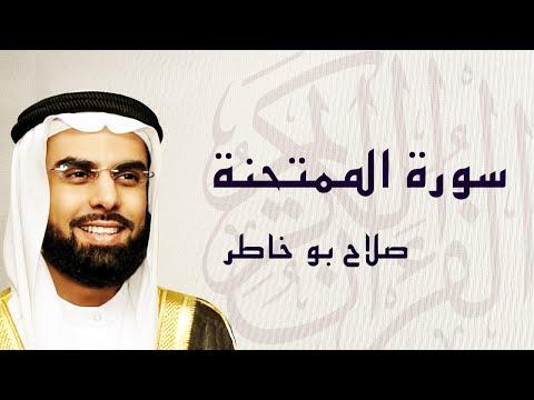 القرآن الكريم بصوت الشيخ صلاح بوخاطر لسورة الممتحنة