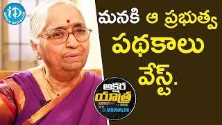 మనకి ఆ ప్రభుత్వ పథకాలు వేస్ట్ - Writer Indraganti Janakibala || Akshara Yatra With Mrunalini - IDREAMMOVIES