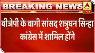 Shatrughan Sinha Likely To Join Congress On March 28 | ABP News - ABPNEWSTV