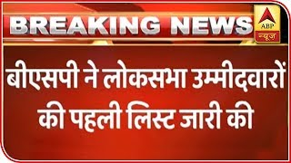2019 Lok Sabha Elections: Bahujan Samaj Party Releases First List Of 11 Candidates | ABP News - ABPNEWSTV