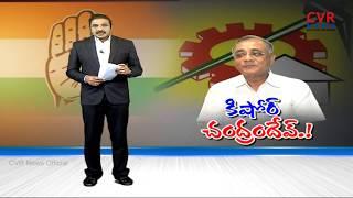 కిషోర్ చంద్రందేవ్..! | EX-MP Kishore Chandra Deo Resigned to Congress | CVR NEWS - CVRNEWSOFFICIAL