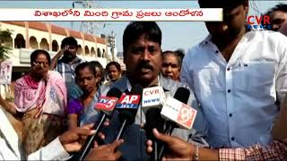 Visakha Mindi Village Peoples Protest Against APIIC Officers | CVR NEWS - CVRNEWSOFFICIAL