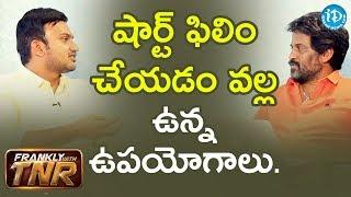 షార్ట్ ఫిలిం చేయడం వల్ల ఉన్న ఉపయోగాలు - Merlapaka Gandhi | Frankly With TNR - IDREAMMOVIES