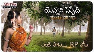 Yennani Cheppedi Song || ENKI PAATA... RP NOTA | R.P.Patnaik | Gowtham Patnaik - ADITYAMUSIC
