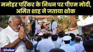 Manohar Parrikar Funeral LIVE updates: PM Narendra Modi, Amit Shah offer condolences to the family - ITVNEWSINDIA