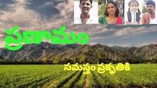 PRANAMAM samastham prakruthiki  Telugu short film - YOUTUBE