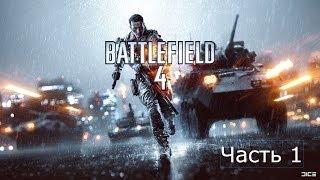 ����������� Battlefield 4 �� ������� ����� 1 ����