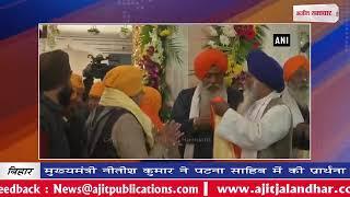 video : मुख्यमंत्री नीतीश कुमार ने पटना साहिब में की प्रार्थना
