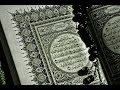 Al Fatihah  and Al Baqarah   سورة الفاتحة   سورة البقرة  Hafes an 'Aasim al-Kufi