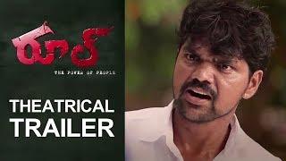 Rool Movie Theatrical Trailer | TFPC - TFPC