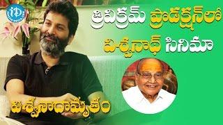 I Will Be A Producer If K Vishwanath Directs - Trivikram || Viswanadhamrutham || - IDREAMMOVIES