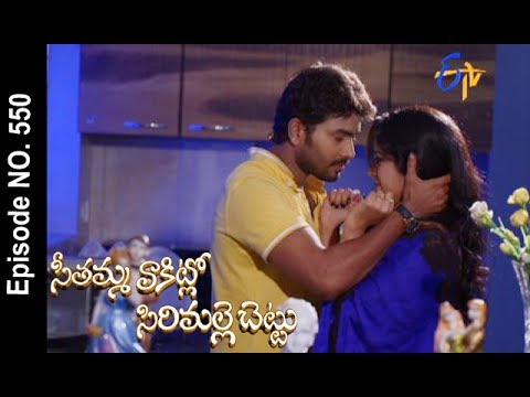 Seethamma Vakitlo Sirimalle Chettu | 8th June 2017 | Full Episode No 550 | ETV Telugu | cinevedika.com