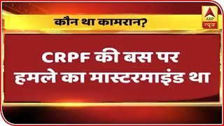 Know The Mastermind Of Pulwama Terror Attack | ABP News - ABPNEWSTV