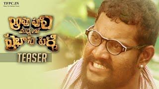 Aavu Puli Madhyalo Prabhas Pelli Teaser | Kalakeya Prabhakar | SJ Chaitanya | TFPC - TFPC