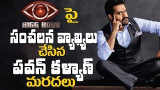 Pawan Kalyan maradalu's shocking comments on NTR's Bigg Boss Telugu || #BiggBossTelugu || Indiaglitz - IGTELUGU
