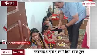 Video - Naraingarh में लोगो ने घरों में किया Kanjak पूजन