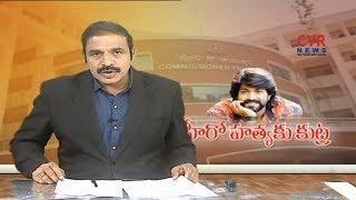 కన్నడ హీరో హత్యకు కుట్ర... | Rowdy Cycle Ravi Murder Attempt On Kannada Hero Yash | CVR News - CVRNEWSOFFICIAL