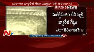 Prakasam Barrage Lacks Security || Insane Man Opens Barrage Gates || NTV - NTVTELUGUHD