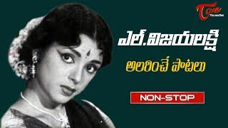 L.Vijayalakshmi Evergreen Hits | All Time Hit Telugu Movie Video Songs Jukebox | TeluguOne - TELUGUONE