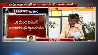 IAS Officers Transfers in Andhra Pradesh | Govt Reshuffled 12 IAS Officers | CVR News - CVRNEWSOFFICIAL