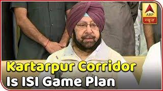 Kartarpur Corridor is ISI game plan: Amarinder Singh - ABPNEWSTV